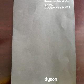 ダイソン(Dyson)のダイソンコンプリートキットパーツ(掃除機)