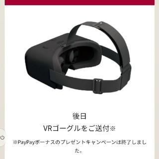 ソフトバンク(Softbank)のソフトバンク·VRゴーグル(その他)
