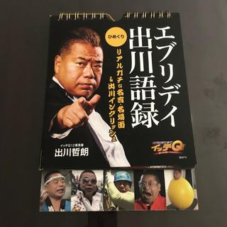 出川語録 ひめくりカレンダー 中古(お笑い芸人)