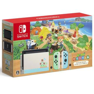 任天堂 - 【未開封】Nintendo Switch あつまれ どうぶつの森セット