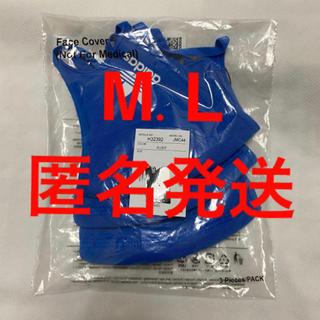 adidas - アディダス フェイスカバー  M/L 3枚セット 青 ブルー