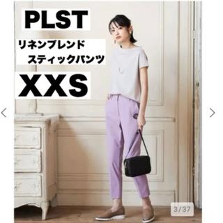 PLST - プラステ PLST リネンブレンドスティックパンツ XXS ライトパープル 紫