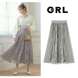 GRL - 【完売品】新作新品  GRL  レースドッキングプリーツロングスカート