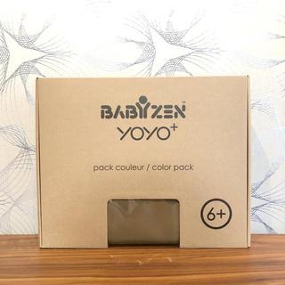 BABYZEN - 【新品】BABYZEN yoyo2 yoyo+ 6+ カラーパック トフィ