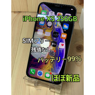 Apple - 【ほぼ新】99% iPhone  XS 256 GB SIMフリー Silver