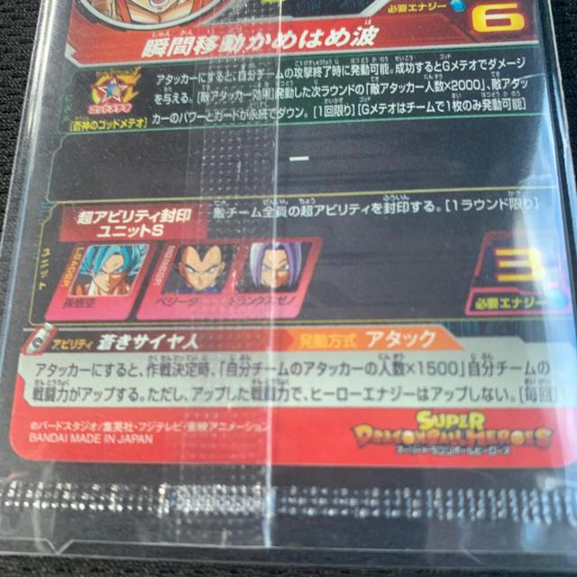ドラゴンボール(ドラゴンボール)の最安値‼️即発送‼️ドラゴンボールヒーローズ エンタメ/ホビーのトレーディングカード(シングルカード)の商品写真