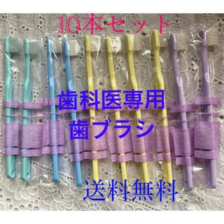 【新品・未使用】歯科医院専用 歯ブラシ 10本セット 最安値 送料無料