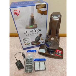アイリスオーヤマ(アイリスオーヤマ)のアイリスオーヤマ コードレス ふとんクリーナー(掃除機)