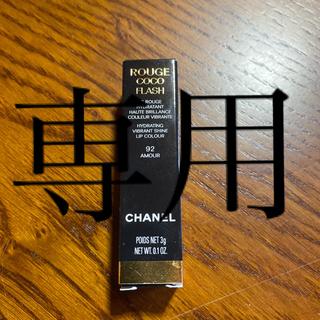 CHANEL - ルージュ ココ フラッシュ 92 アムール ドゥ シャネル 3g