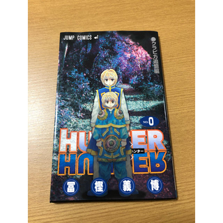 集英社 - HUNTER × HUNTER 0巻