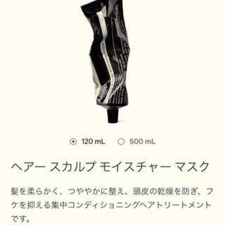 イソップ(Aesop)の【専用】Aesopヘアースカルプ モイスチャー マスク(ヘアパック/ヘアマスク)