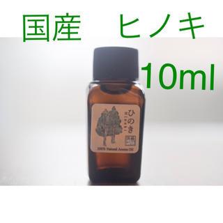 ヒノキ 10ml アロマ用精油 エッセンシャルオイル