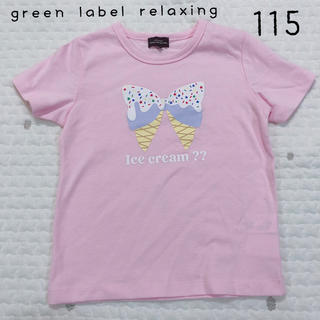 petit main - 新品未使用green label relaxingのTシャツ(115)