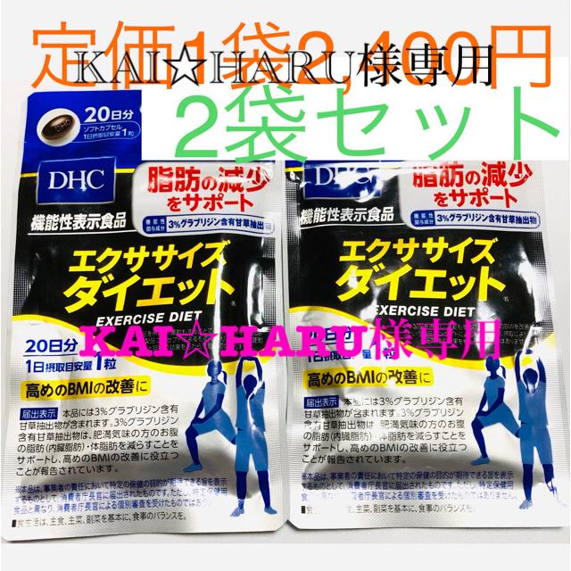 KAI☆HARU様専用エクササイズダイエット サプリメント DHC コスメ/美容のダイエット(ダイエット食品)の商品写真