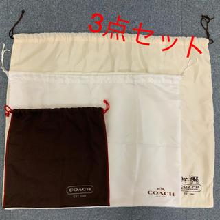 コーチ(COACH)のコーチ(COACH)保存袋 3点セット 美品 CO -®️1(ショップ袋)