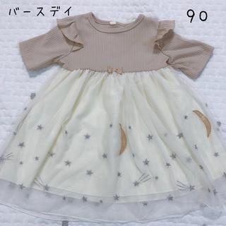petit main - バースデイのワンピース(90)