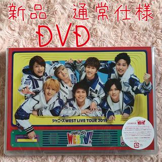 ジャニーズWEST - ジャニーズWEST♡LIVETOUR2019 WESTV! DVD通常盤