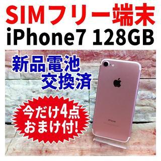 アップル(Apple)のSIMフリー iPhone7 128GB 314 ローズゴールド 電池新品(スマートフォン本体)