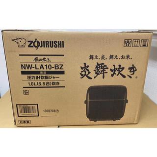 象印 - 象印 NW-LA10-BZ 圧力IH炊飯ジャー 炎舞炊5.5合炊き 新品未使用