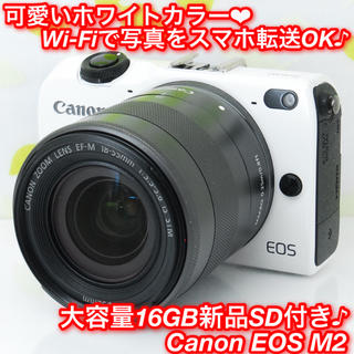 Canon - ★超高画質!超軽量ミラーレス♪Wi-Fi機能付き☆キャノン EOS M2★