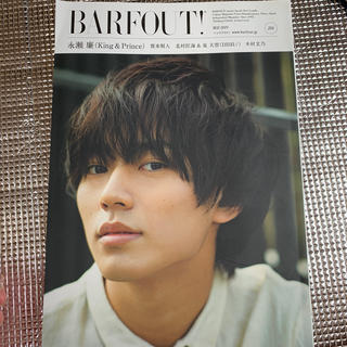 Johnny's - BARFOUT!永瀬廉表紙2019年