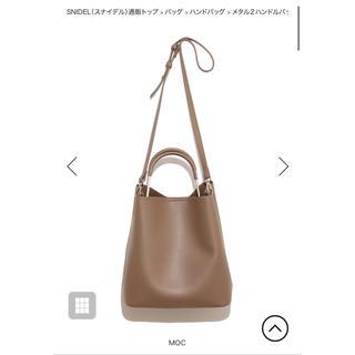 snidel - スナイデル  新品メタル2ハンドバッグ