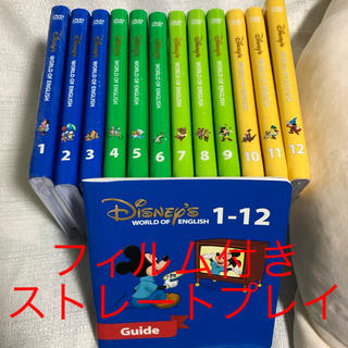 Disney - フィルム付き ストレートプレイ DWE ディズニー英語システム DVD 正規品