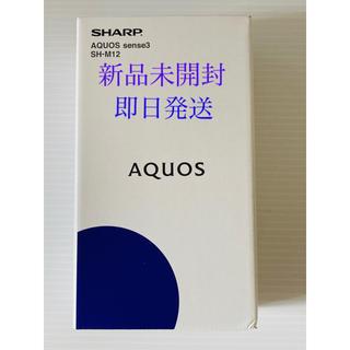 アクオス(AQUOS)の【専用】SHARP AQUOS sense3 SH-M12 SIMフリー(スマートフォン本体)