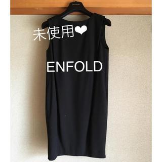 ENFOLD - エンフォルド ENFOLD ワンピース アドーア プラージュ ドゥロワー