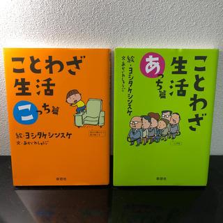 ことわざ生活(あっち篇こっち篇)2点セット