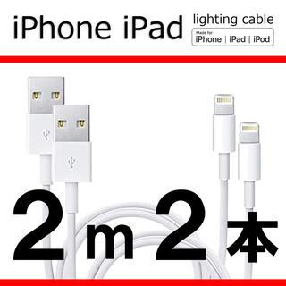 iPhone - 充電器 充電ケーブル ライトニングケーブル Apple iPhone