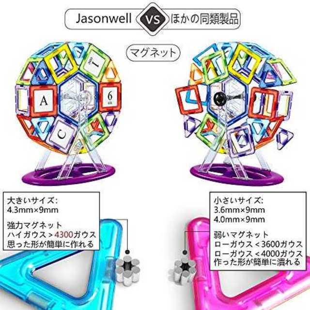 Jasonwell 108pcs マグネットブロック 磁気おもちゃ マグネットお キッズ/ベビー/マタニティのおもちゃ(積み木/ブロック)の商品写真