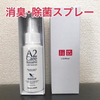 ユニクロ(UNIQLO)の【未開封・未使用】日本製 消臭除菌スプレー 60ml(日用品/生活雑貨)