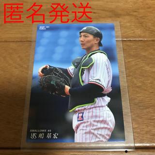 東京ヤクルトスワローズ - カルビー野球カード 2020  第2弾 ヤクルト 嶋基宏