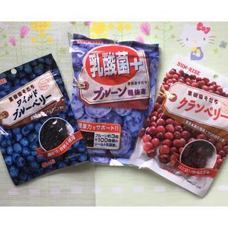 【総重量275g】ドライフルーツ3種 プルーン・クランベリー・ブルーベリー(フルーツ)
