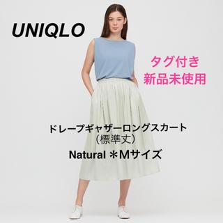 ユニクロ(UNIQLO)のUNIQLO ドレープギャザーロングスカート(標準丈)Natural Mサイズ(ロングスカート)