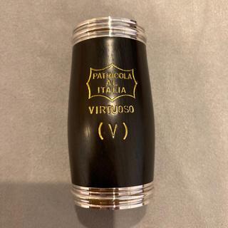 パトリコラ クラリネット用バレル B1 65mm(クラリネット)