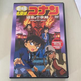 ショウガクカン(小学館)の名探偵コナン 迷宮の十字路 DVD(アニメ)