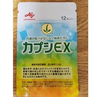 アジノモト(味の素)のカプシEX 12粒入り 味の素 送料込み 匿名配送(その他)