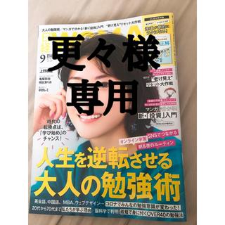 ニッケイビーピー(日経BP)の日経 WOMAN (ウーマン) 2020年 09月号(その他)