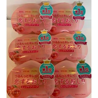 ペリカン(Pelikan)の新品未開封 6個セット❗️恋するおしり ヒップケアソープ ペリカン石鹸(ボディソープ/石鹸)