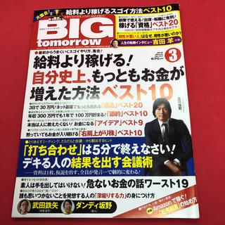 BIG tomorrow ビッグ・トゥモロウ 2015年3月号