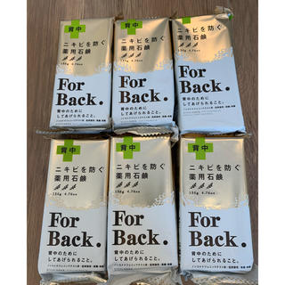 ペリカン(Pelikan)の新品未開封❗️薬用石鹸 For Back 6個セット 背中 ニキビ ペリカン石鹸(ボディソープ/石鹸)