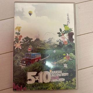 アラシ(嵐)の嵐 DVD 5×10(ミュージック)