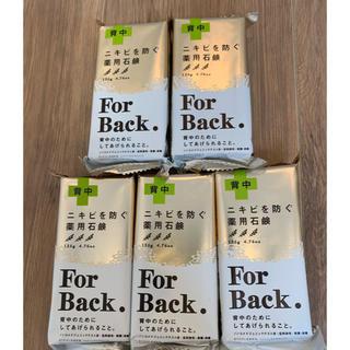 ペリカン(Pelikan)の新品未開封❗️薬用石鹸 For Back 5個セット 背中 ニキビ ペリカン石鹸(ボディソープ/石鹸)