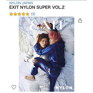 【未開封】EXIT NYLON SUPER vol.2(ファッション)