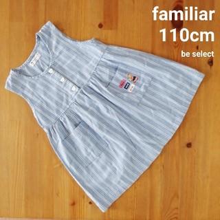 familiar - [familiar/110]ファミリアリアちゃんワンピースジャンパースカート