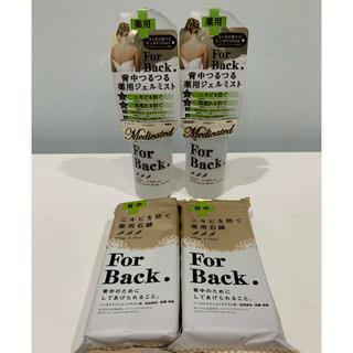 ペリカン(Pelikan)の新品未開封 ForBack 石鹸2個+ジェル ミスト2個 フォーバック(ボディソープ/石鹸)