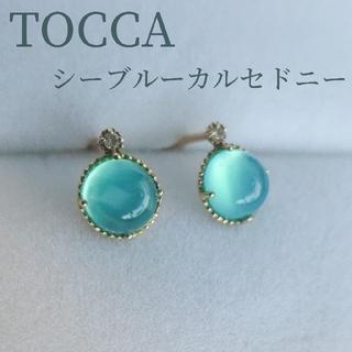 トッカ(TOCCA)のTOCCA シーブルーカルセドニー ピアス K18 ダイヤ ダイヤモンド トッカ(ピアス)