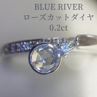ブルーリバー ローズカット ダイヤモンド リング プラチナ ダイヤ